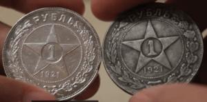 Отличия серебряного рубля 1921-1922 годов от подделок