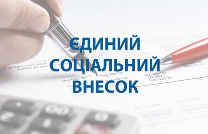 Кабмин одобрил законопроект об изменениях в начислении ЕСВ