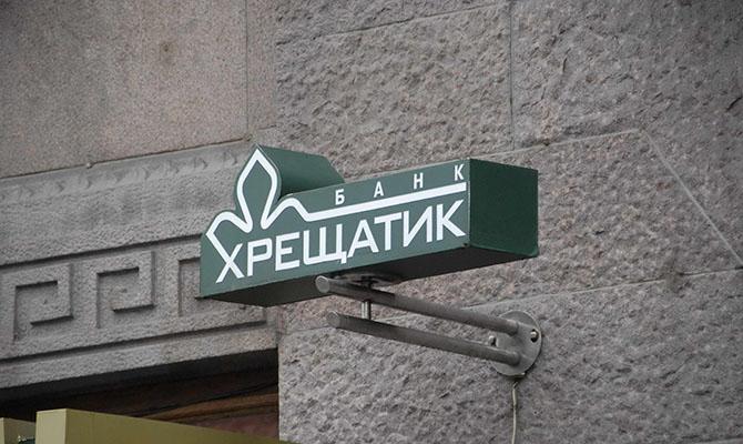 Вкладчики банка «Хрещатик» не получат деньги из-за отмены ликвидации
